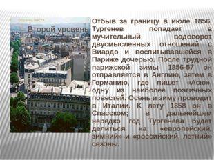 Отбыв за границу в июле 1856, Тургенев попадает в мучительный водоворот двусм