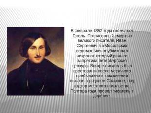 В феврале 1852 года скончался Гоголь. Потрясенный смертью великого писателя,