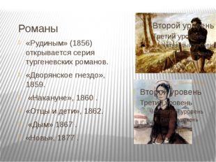 Романы «Рудиным» (1856) открывается серия тургеневских романов. «Дворянское г