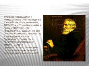 Тургенев обращается к мемуаристике («Литературные и житейские воспоминания»,
