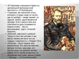 «В Тургеневе сказывался барин из центральной великорусской местности.» (П.Боб