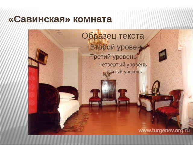 «Савинская» комната
