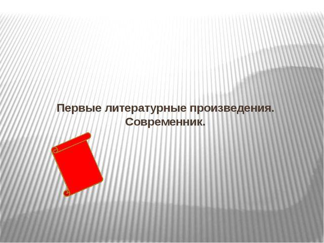 Первые литературные произведения. Современник.