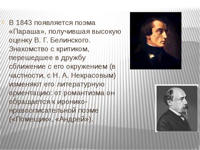 В 1843 появляется поэма «Параша», получившая высокую оценку В. Г. Белинского....