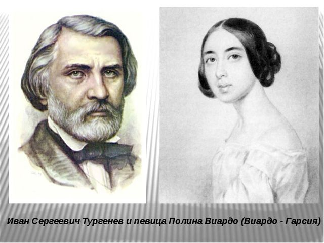 Иван Сергеевич Тургенев и певица Полина Виардо (Виардо - Гарсия)