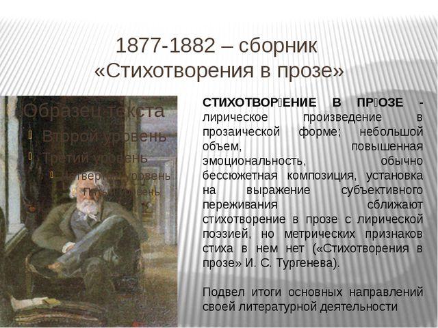 1877-1882 – сборник «Стихотворения в прозе» СТИХОТВОИЕНИЕ В ПИОЗЕ - лиричес...