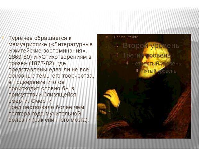 Тургенев обращается к мемуаристике («Литературные и житейские воспоминания»,...