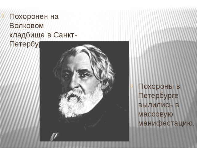 Похоронен на Волковом кладбище в Санкт-Петербурге Похороны в Петербурге вылил...