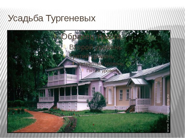 Усадьба Тургеневых