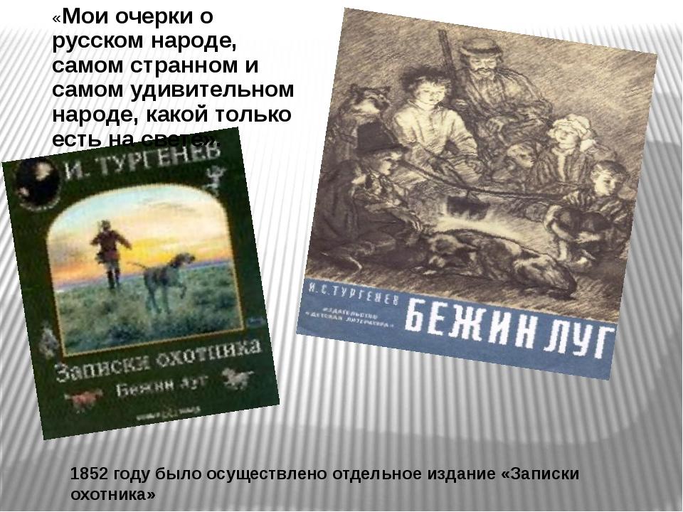 «Мои очерки о русском народе, самом странном и самом удивительном народе, как...