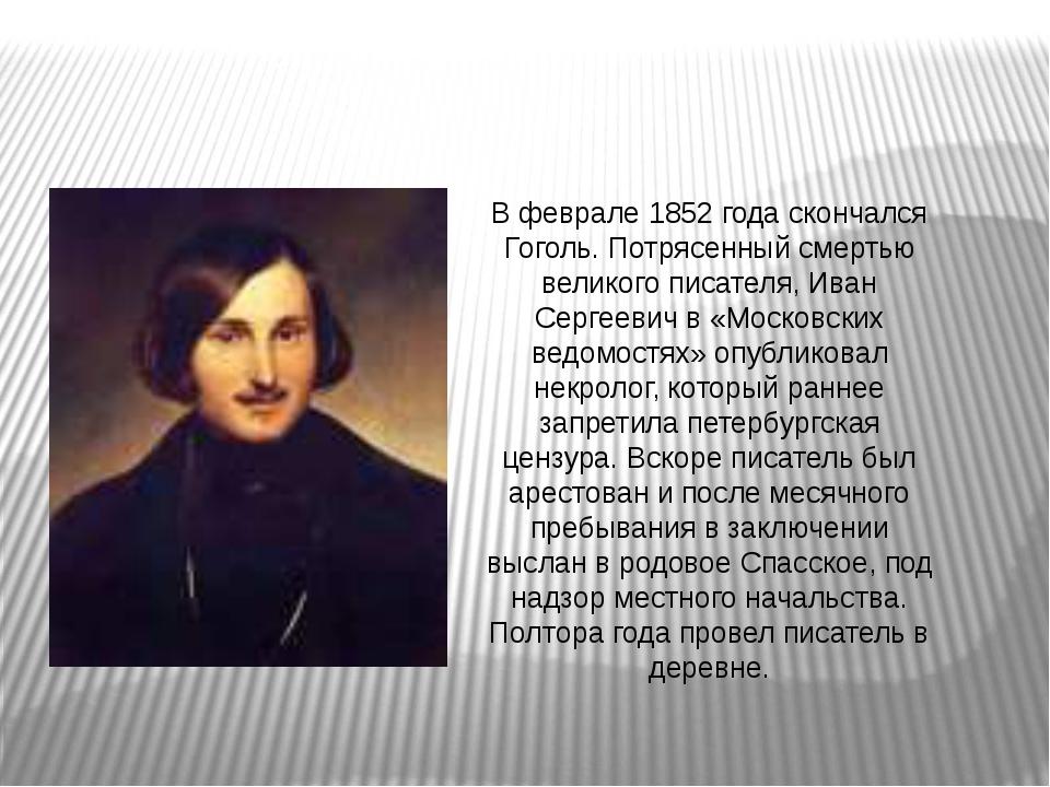 В феврале 1852 года скончался Гоголь. Потрясенный смертью великого писателя,...