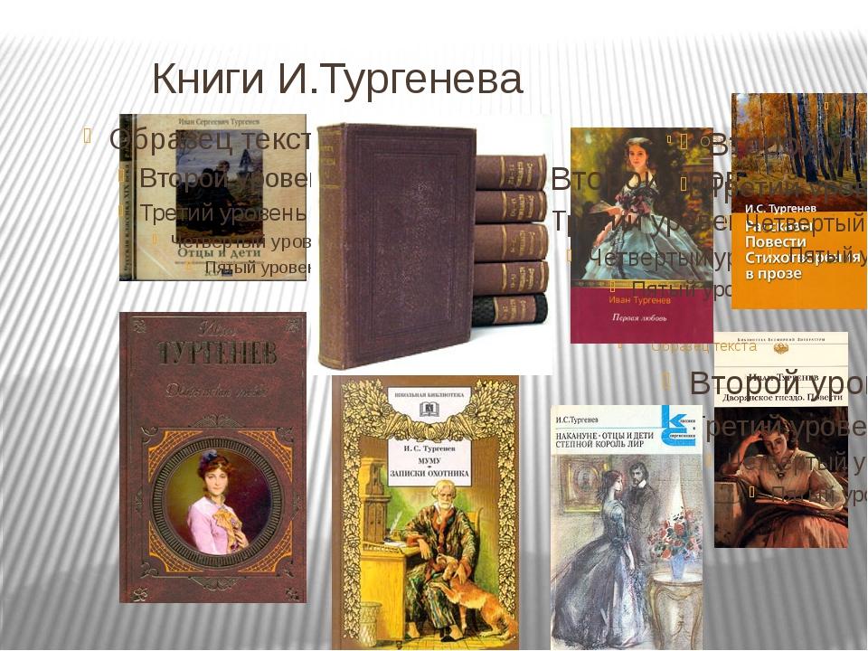 Книги И.Тургенева