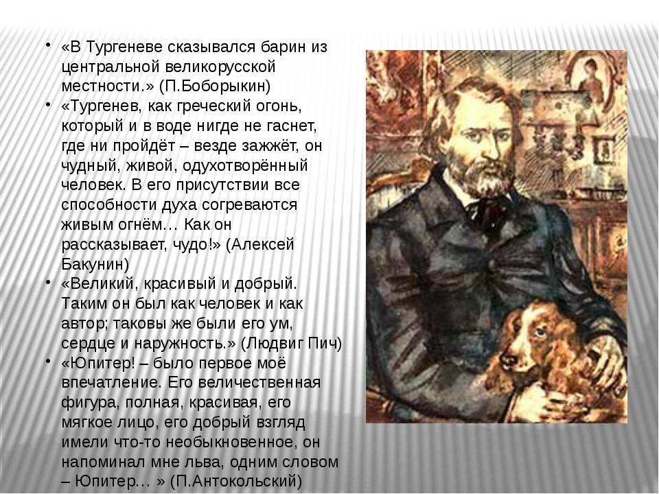 «В Тургеневе сказывался барин из центральной великорусской местности.» (П.Боб...
