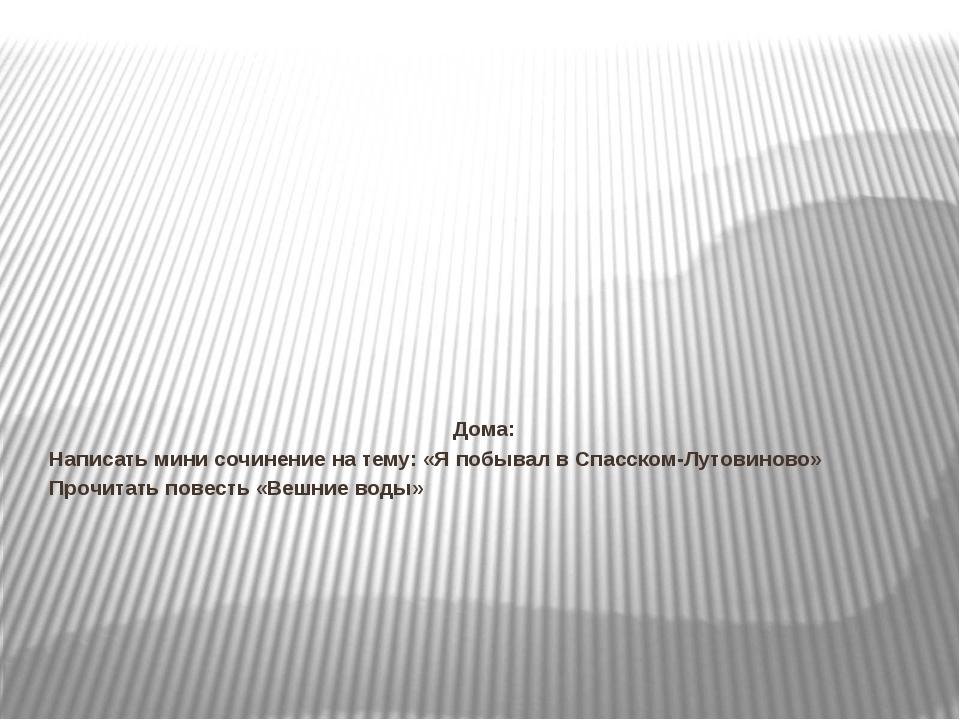 Дома: Написать мини сочинение на тему: «Я побывал в Спасском-Лутовиново» Проч...