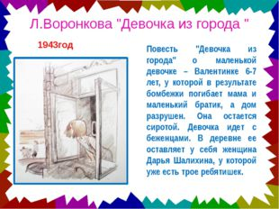 """1943год Повесть """"Девочка из города"""" о маленькой девочке – Валентинке 6-7 ле"""