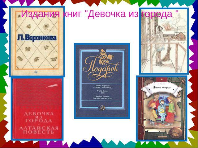 """Издания книг """"Девочка из города """""""