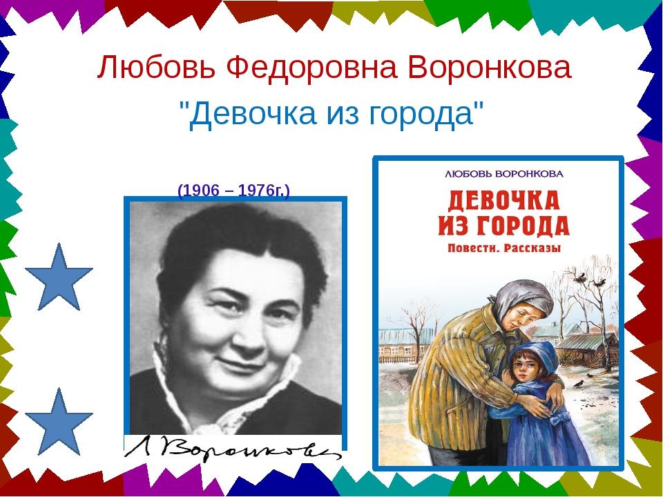 """Любовь Федоровна Воронкова """"Девочка из города"""" (1906 – 1976г.)"""