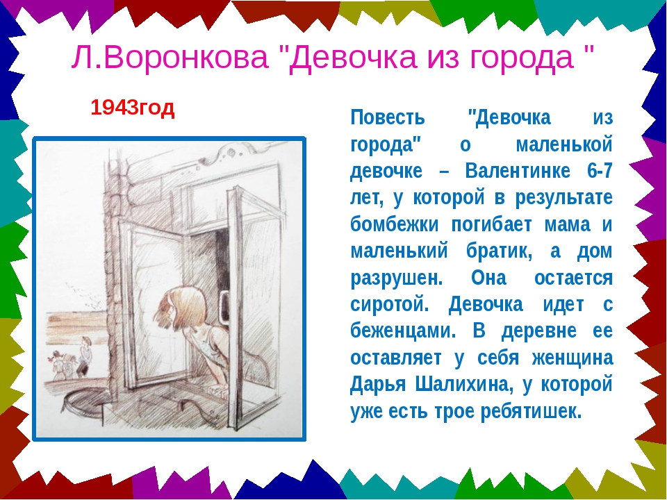 """1943год Повесть """"Девочка из города"""" о маленькой девочке – Валентинке 6-7 ле..."""