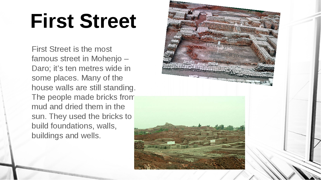 First Street First Street is the most famous street in Mohenjo – Daro; it's t...