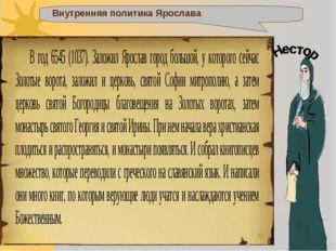 Внутренняя политика Ярослава