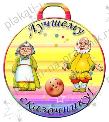 http://plakati-na-prazdnik.ru/images/product_images/popup_images/310_0.jpg