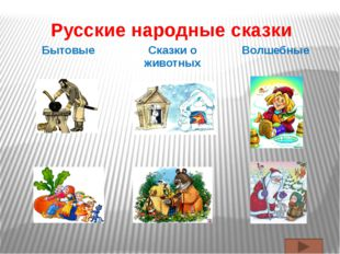 Русские народные сказки Бытовые Сказки о животных Волшебные