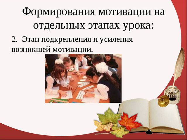 Формирования мотивации на отдельных этапах урока: 2. Этап подкрепления и усил...