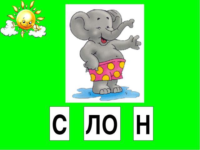 С ЛО Н