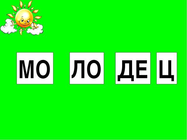 МО ЛО ДЕ Ц