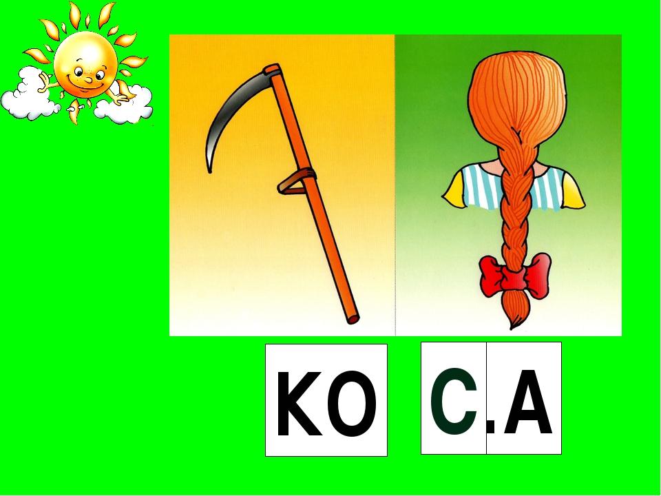 КО …А С