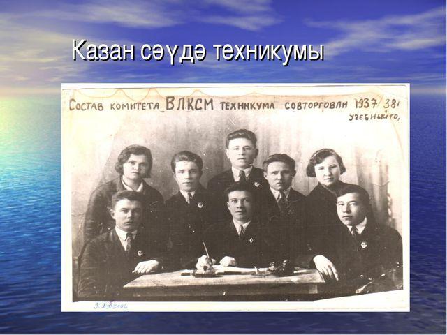 Казан сәүдә техникумы