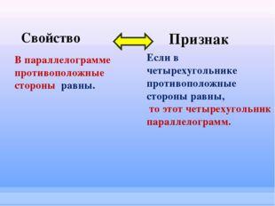 В параллелограмме противоположные стороны равны. Если в четырехугольнике про
