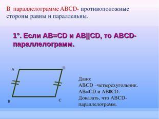 1°. Если AB=CD и AB||CD, то ABCD-параллелограмм. А B C D Дано: ABCD –четыреху