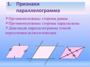 Противоположные стороны равны Противоположные стороны параллельны Диагонали