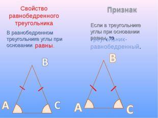 Свойство равнобедренного треугольника В равнобедренном треугольнике углы при