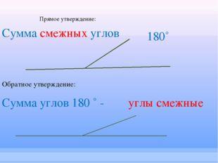 Сумма смежных углов 180˚ Сумма углов 180 ˚ - Прямое утверждение: Обратное утв
