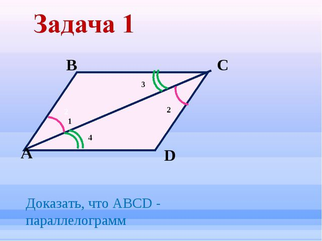 2 D С В А Доказать, что ABCD - параллелограмм 1 2 4 3