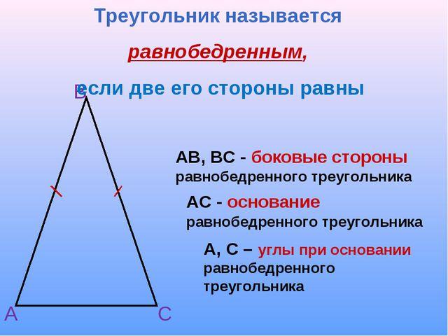 А В С АВ, ВС - боковые стороны равнобедренного треугольника А, С – углы при о...