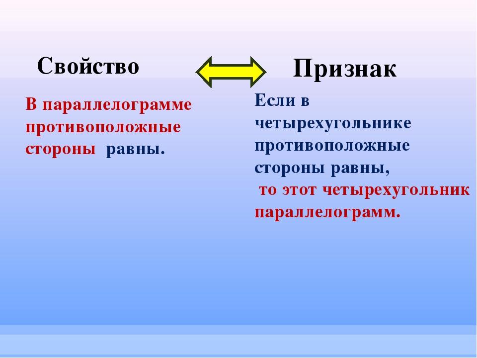 В параллелограмме противоположные стороны равны. Если в четырехугольнике про...