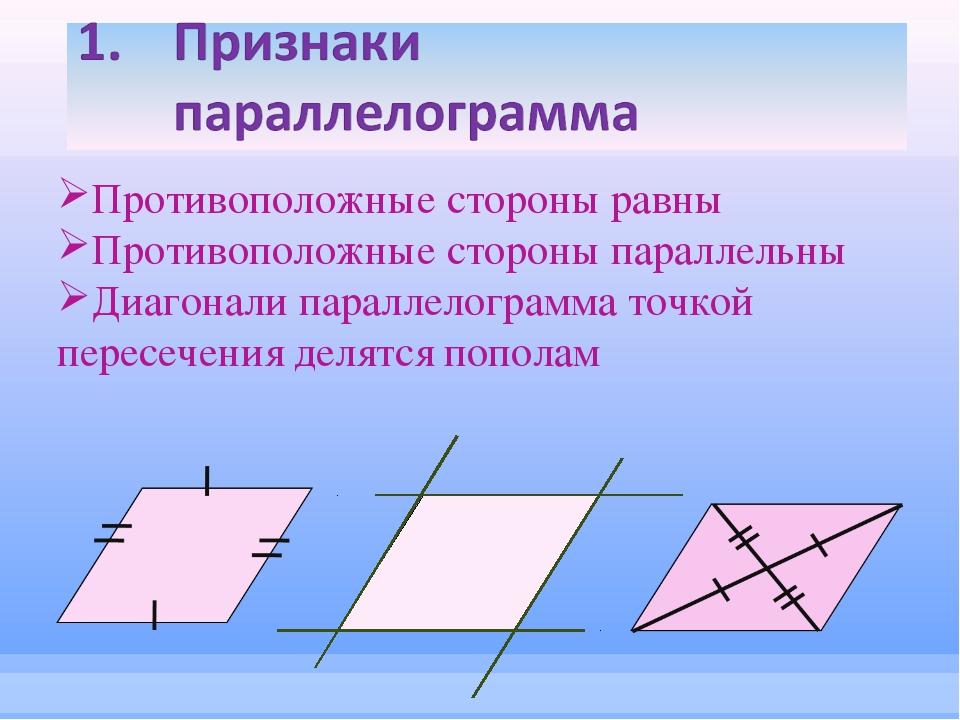 Противоположные стороны равны Противоположные стороны параллельны Диагонали...