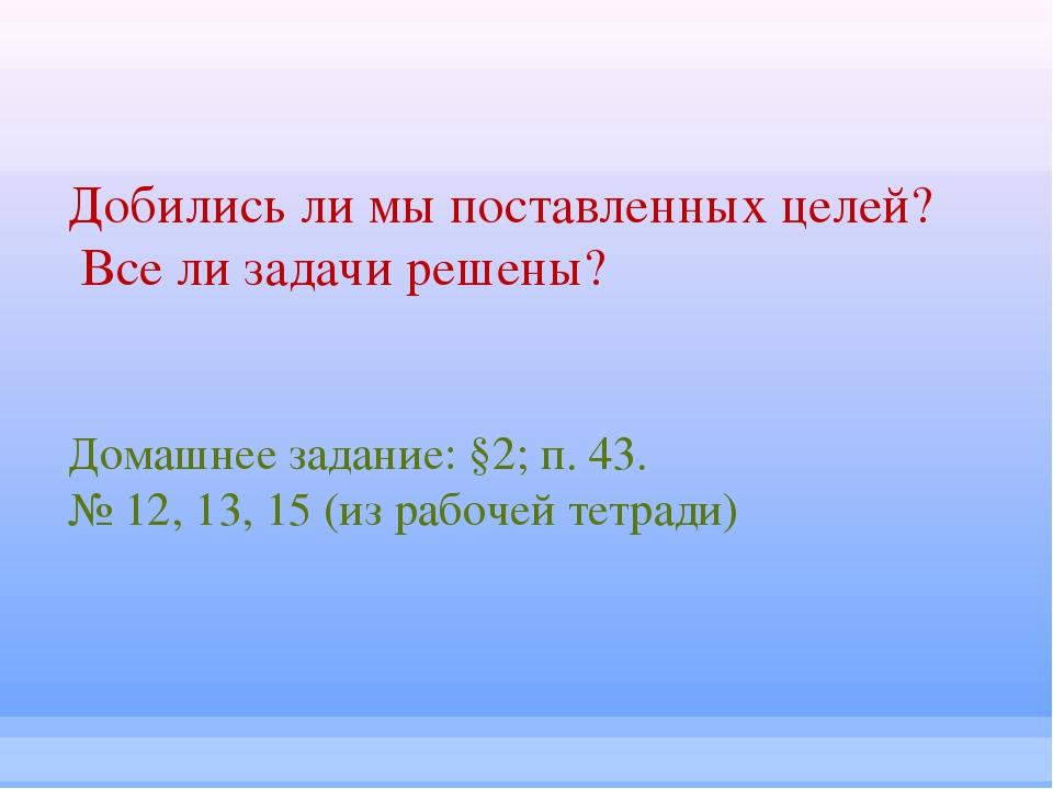 Добились ли мы поставленных целей? Все ли задачи решены? Домашнее задание: §2...
