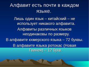 Алфавит есть почти в каждом языке. Лишь один язык – китайский – не использует