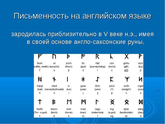 Письменность на английском языке зародилась приблизительно в V веке н.э., име...