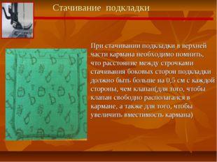 Стачивание подкладки При стачивании подкладки в верхней части кармана необход