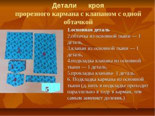 1.основная деталь 2.обтачка из основной ткани — 1 деталь, 3.клапан из основн