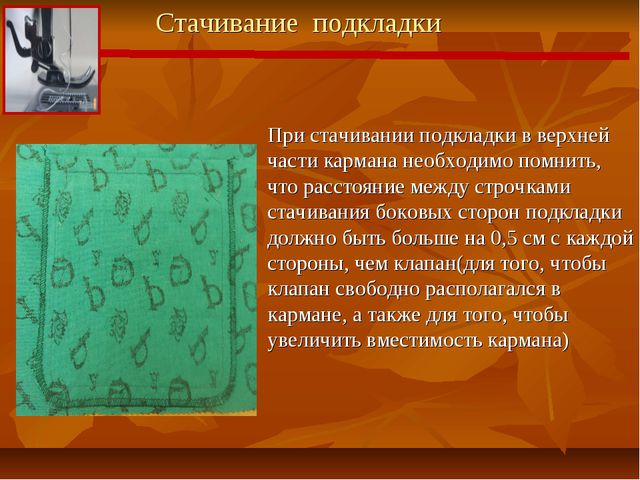 Стачивание подкладки При стачивании подкладки в верхней части кармана необход...