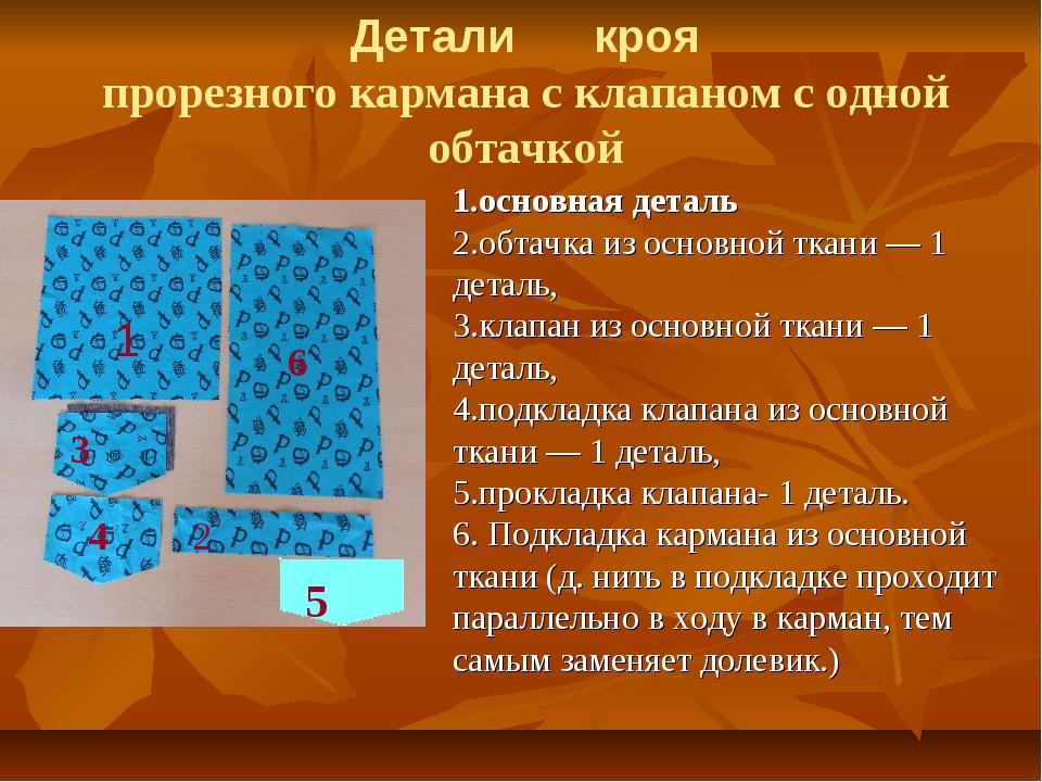1.основная деталь 2.обтачка из основной ткани — 1 деталь, 3.клапан из основн...
