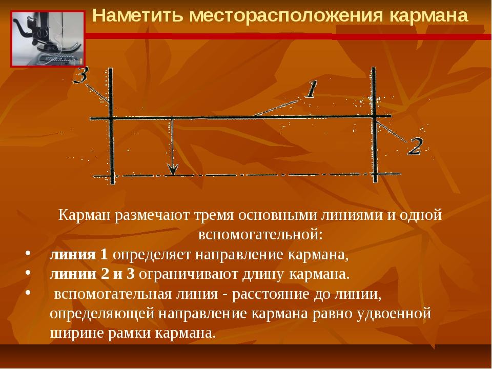 Карман размечают тремя основными линиями и одной вспомогательной: линия 1 опр...