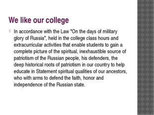 "We like our college In accordance with the Law ""On the days of military glory"