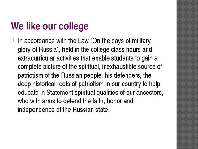 "We like our college In accordance with the Law ""On the days of military glory..."
